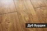 Ламинат Westerhof Step-by-step Дуб Вурден